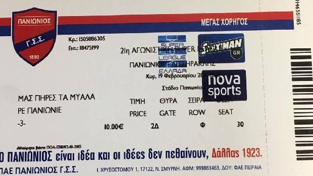 Την Τετάρτη η διάθεση των εισιτηρίων με Ηρακλή