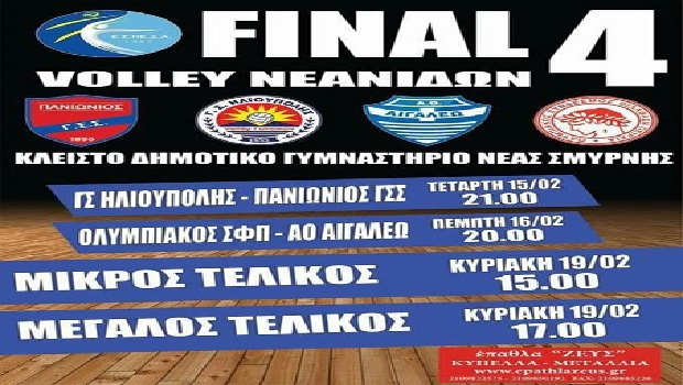 Final Four Νεανίδων στο Volleyball στο Αρτάκης