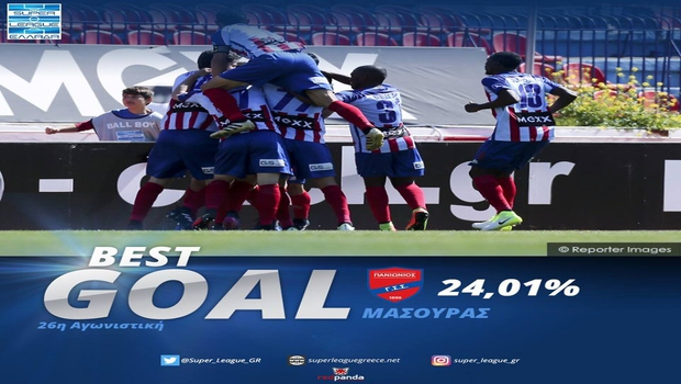Ο Μασούρας το καλύτερο γκολ της 26ης αγωνιστικής