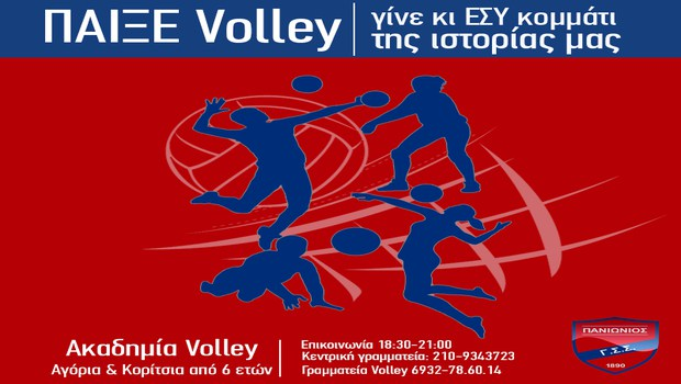 Ανακοίνωση Ακαδημίας Volley Αγοριών Πανιωνίου Γ.Σ.Σ