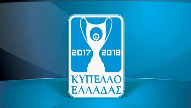 Οι ημερομηνίες των αγώνων του Κυπέλλου