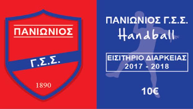 Διαρκείας του Handball