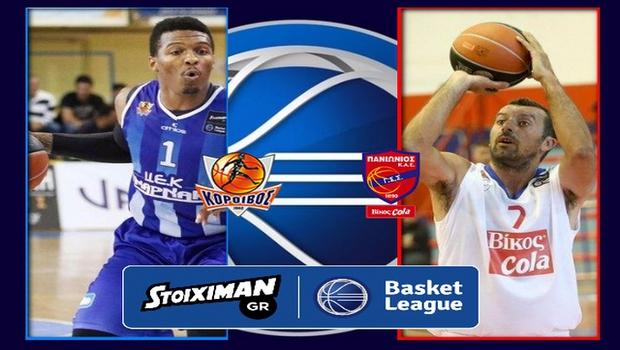 Basket league: Κόροιβος – Πανιώνιος