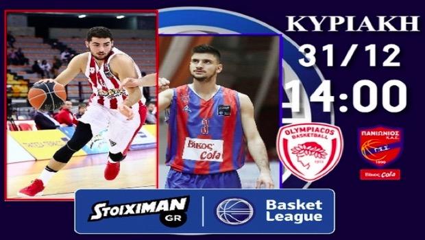Basket League: Ολυμπιακός vs Πανιώνιος σε αριθμούς