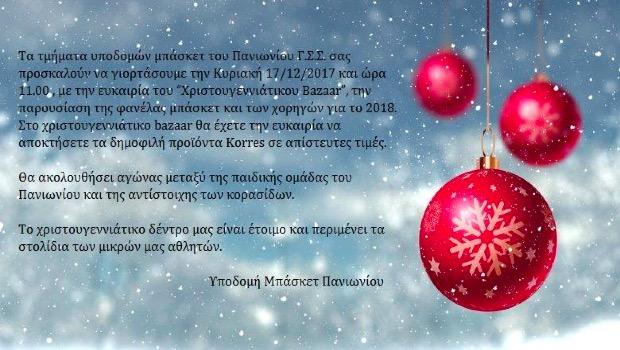 Χριστουγεννιάτικο Bazaar των τμημάτων υποδομών Μπάσκετ