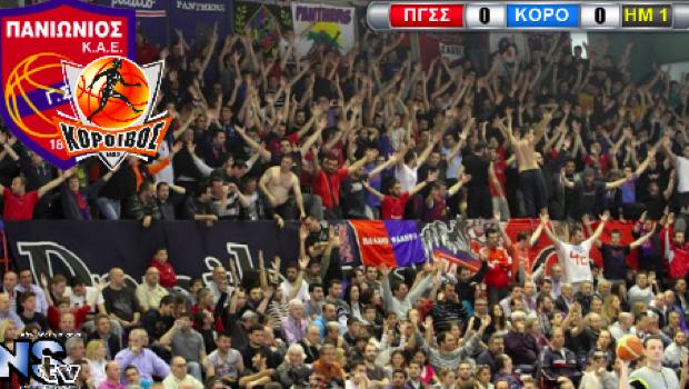 Πανιώνιος vs Κόροιβος ακούστε σε live μετάδοση των αγώνα
