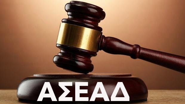 Πήρε αναβολή η απόφαση του ΑΣΕΑΔ για τον Πανιώνιο Βίκος Cola