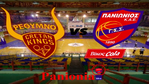 Basket League: Ρέθυμνο Cretan Kings vs Πανιώνιος Βίκος Cola (Live)