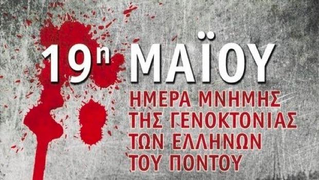 19η Μαϊου, ημέρα μνήμης της γενοκτονίας των ποντίων
