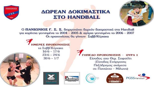 Δωρεάν δοκιμαστικά στο Handball του Πανιώνιου Γ.Σ.Σ