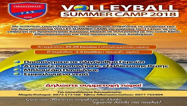 Πανιώνιος: Volleyball Summer Camp 2018