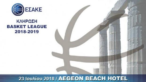 Η κλήρωση της basket league 2018-2019 στις 23 Ιουλίου