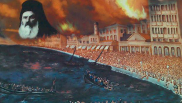 26 Αυγούστου 1922 «Η Σμύρνη μάνα καίγεται…»