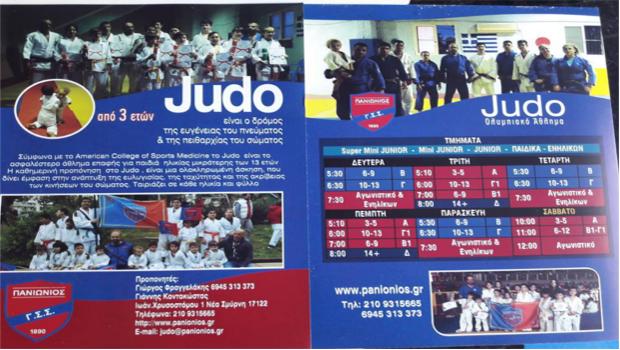 Έναρξη προπονήσεων το Judo του Πανιώνιου