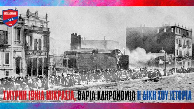 ΠΑΕ Πανιώνιος: 96 χρόνια από την αποφράδα, εκείνη, μέρα