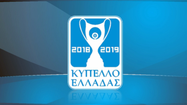 Η τελευταία αγωνιστική των ομίλων του Κυπέλλου Ελλάδος