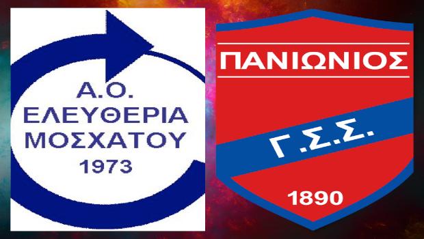 Γυναικείο Μπάσκετ: Α.Ο Ελευθερία Μοσχάτου – Πανιώνιος Κύπελλο Ελλάδος