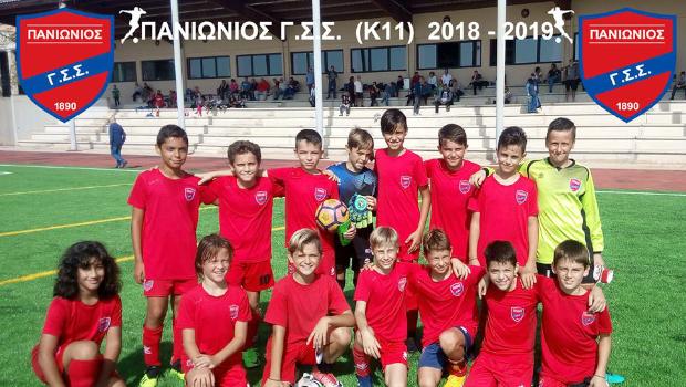 Πρωτάθλημα Attica Κ11: Πανιώνιος – Ατρόμητος Αθηνών 2-1