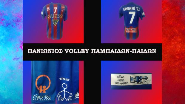 Η αγωνιστική εμφάνιση του τμήματος Volley Αγοριών του Πανιώνιου