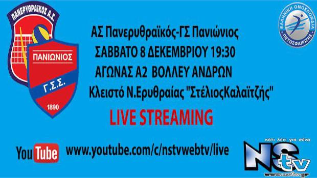 Live Streaming από το Nstv ο αγώνας Βόλεϊ Ανδρών Πανερυθραϊκός-Πανιώνιος