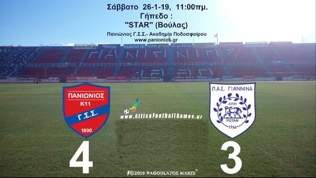 Νίκη με 4-3 η Κ11 του Πανιώνιου επί του ΠΑΣ Γιάννινα