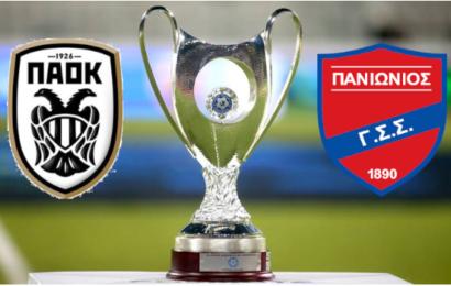 ΠΑΟΚ vs Πανιώνιος η προϊστορία στο Κύπελλο Ελλάδος