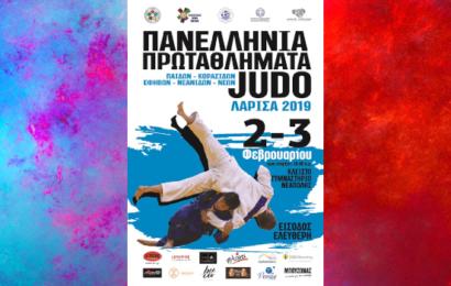 Ο Πανιώνιος στο Πανελλήνιο πρωτάθλημα Judo στη Λάρισα