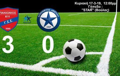 Η Κ11 του Πανιώνιου νίκησε 3-0 τον Ατρόμητο στο πρωτάθλημα Attica