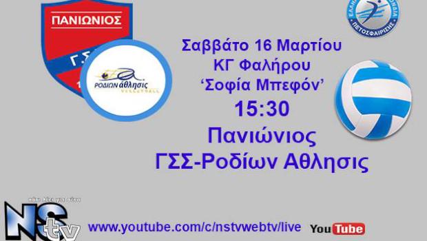 Live: Πανιώνιος Γ.Σ.Σ vs Ροδίων Άθλησις