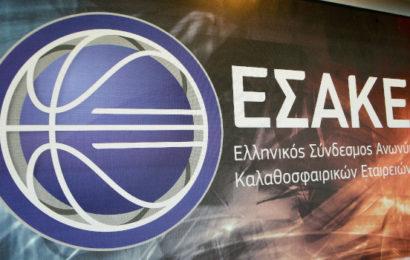 ΕΣΑΚΕ: Συμφώνησαν οι 13 ξεκινούν τα play off