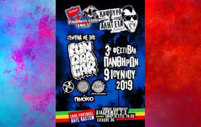 3ο Φεστιβάλ «Καψούρα & Αλητεία» την Κυριακή 9 Ιουνίου
