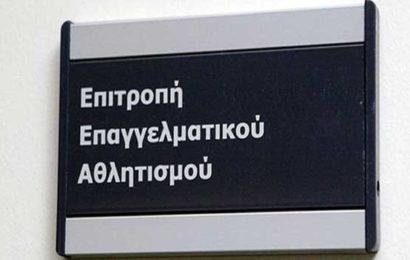 Άδεια συμμετοχής σε επτά ομάδες έδωσε η ΕΕΑ