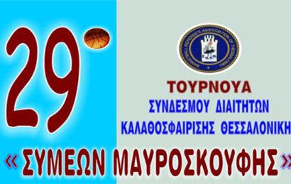 Στη Θεσσαλονίκη για φιλικούς αγώνες ο Πανιώνιος
