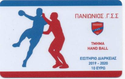 Κυκλοφόρησαν τα διαρκείας του Handball 2019-2020