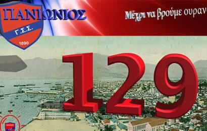 129 Χρόνια Ιστορία, 129 Χρόνια Πανιώνιος