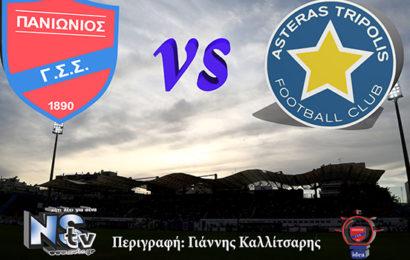 Πανιώνιος vs Αστέρας Τρίπολης (Live audio)