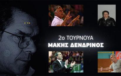 Οι βραβεύσεις στο 2ο Τουρνουά «Μάκης Δενδρινός»