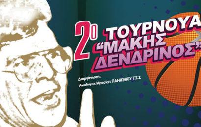 Ακαδημίες Μπάσκετ Πανιώνιου: 2ο Τουρνουά «ΜΑΚΗΣ ΔΕΝΔΡΙΝΟΣ»