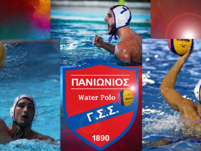 POLO -panionia-idea.gr